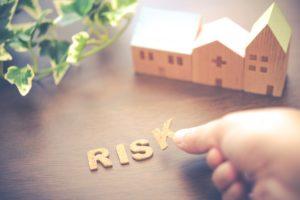 不動産のリスク