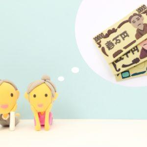 老後の資金はいくら必要?